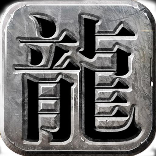 龙城霸业安卓版 V1.2.2