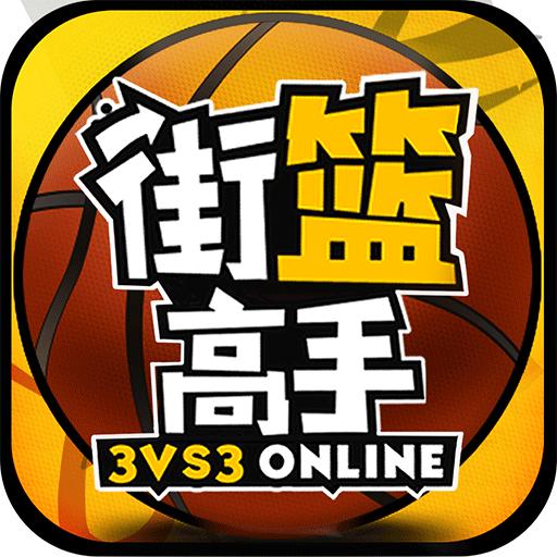 街篮高手移动版 V1.3.1 1.3.1