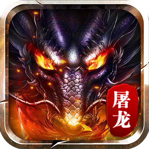 屠龍之城安卓版 V2.01