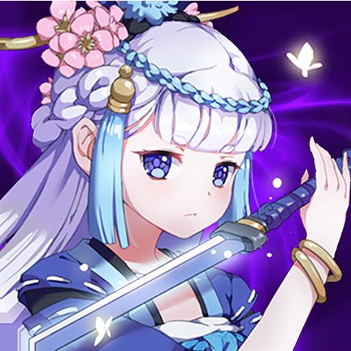御劍物語安卓版 V1.0