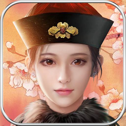 大明王爺安卓版 V2.0.2