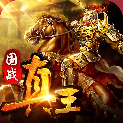 真王安卓版 V1.0.2