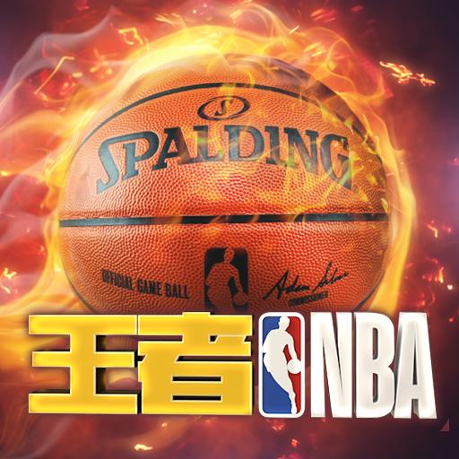 王者NBA安卓版 V4.4.0 4.4.0
