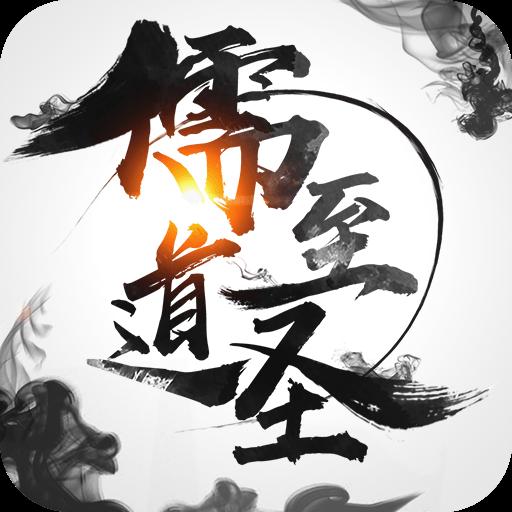 儒道至圣安卓版 V2.0.1