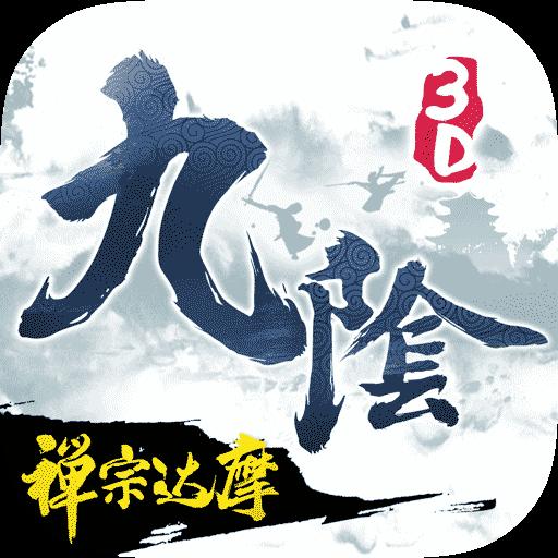 九陰真經3D安卓版 V1.2.9