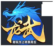 龍武安卓版 V1.9.1