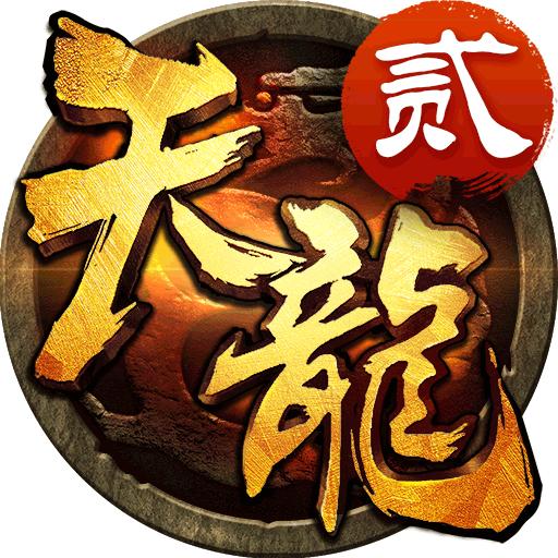 天龍3D 1.666.0.0