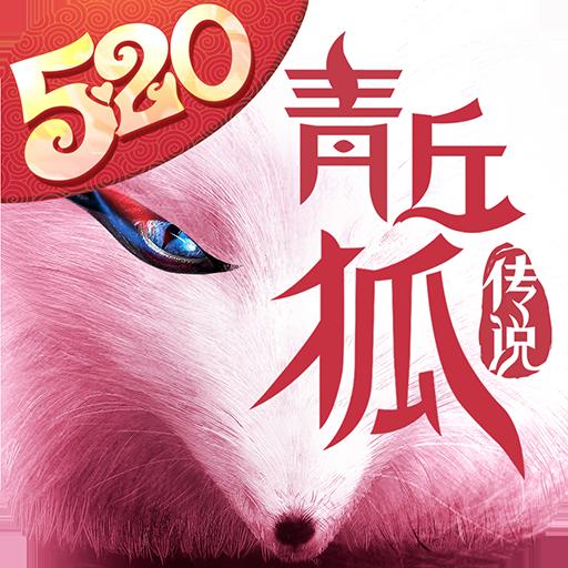 青丘狐傳說 1.7.4