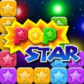 popstar!消滅星星官方正版