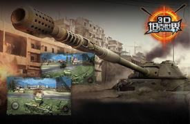 3D坦克世界 1.6.7