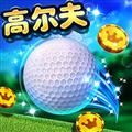 决战高尔夫安卓版 V1.1.3 1.1.3