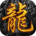 屠龍之怒安卓版 V1.0.1