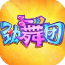 勁舞團安卓版 V1.2.13 1.2.13