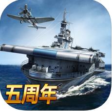 戰艦帝國ios版 V1.6.8 1.6.8