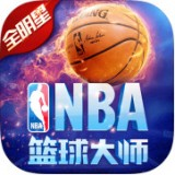 NBA篮球大师安卓版 V2.4.0 2.4.0