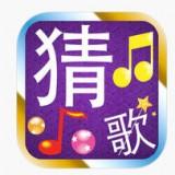猜歌達人安卓版 V5.0.2