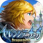 龍之谷2安卓版 V1.0.0
