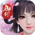 仙靈御劍安卓版 V1.2.7