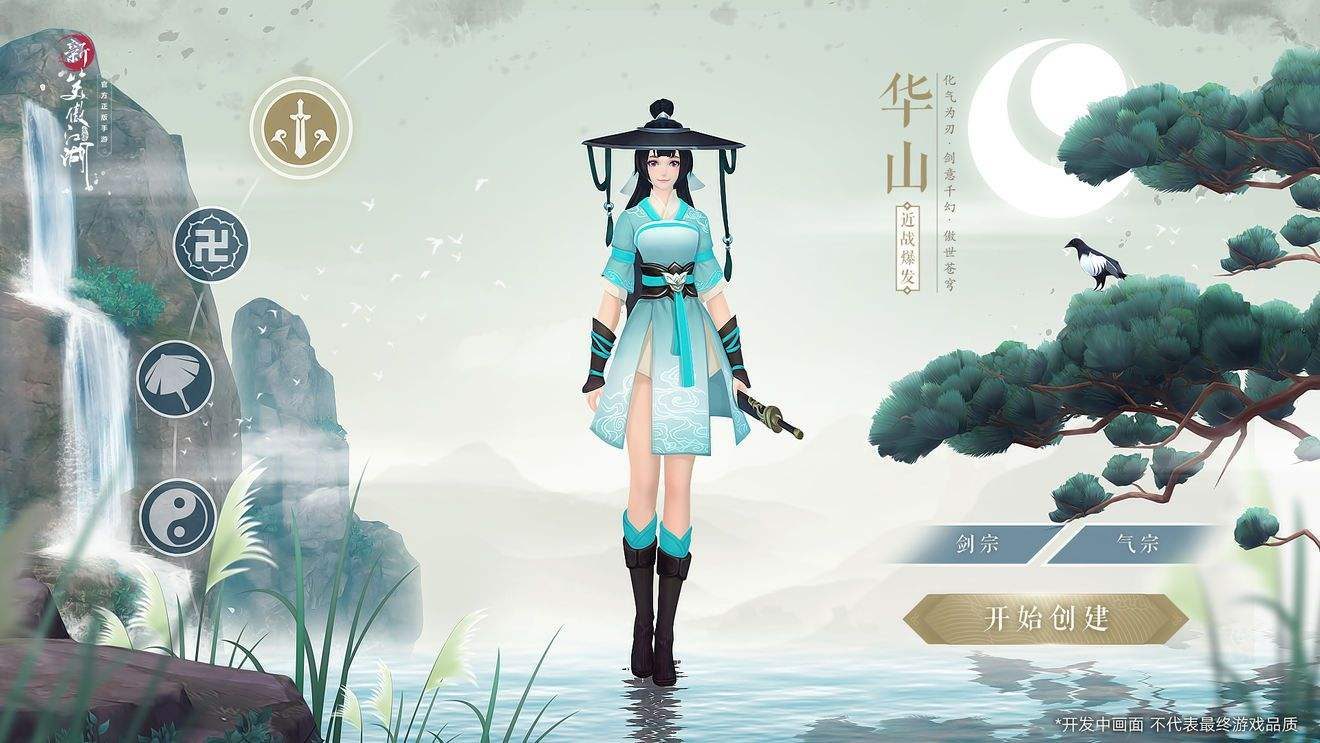 新笑傲江湖
