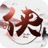 俠客行江湖安卓版 V3.3.6 3.3.6