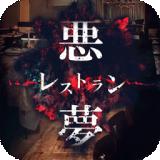 逃脫游戲噩夢餐館安卓版 V1.03