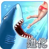 饑餓鯊進化安卓版 V6.8.0.0 6.8.0.0