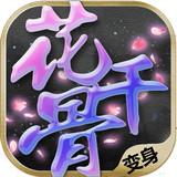 新花千骨安卓版 V4.5.0