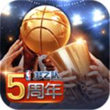NBA神之队安卓版 V2.4.2 2.4.2