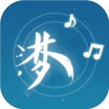 夢與音符 1.0.0