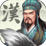 汉末霸业安卓版 V0.9.4.3823