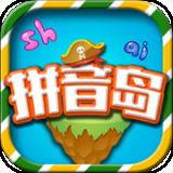 拼音岛大冒险安卓版 V5.0.6 5.0.6