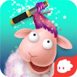 羊羊理发师安卓版 V1.0.1