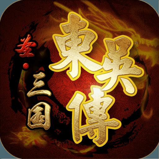 圣三国东吴传安卓版 V1.61