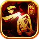 桃園三國安卓版 V12.0.0.0