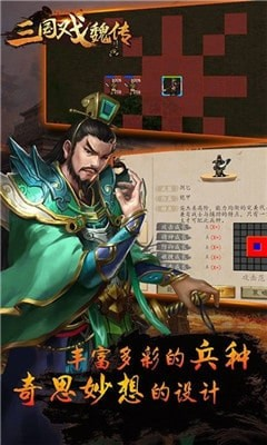 三国戏魏传安卓版
