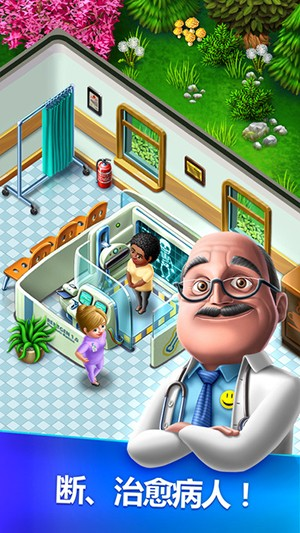 我的医院ios版