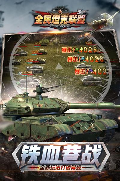 全民坦克聯盟安卓版