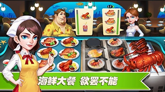 梦幻餐厅2安卓版