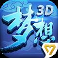 夢想世界3D 1.0.38