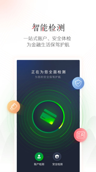 中国工商银行安卓版