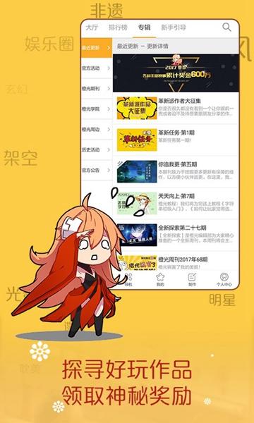 橙光阅读器安卓版