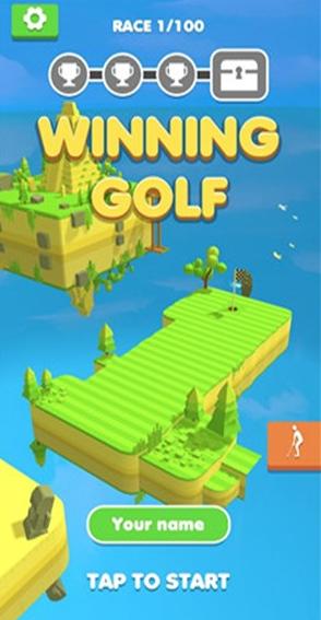 打赢高尔夫球