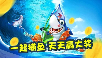 捕鱼游戏平台