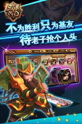 真三国3.9d(25v25)