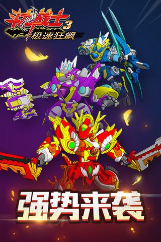 斗龙战士3极速狂飙安卓版