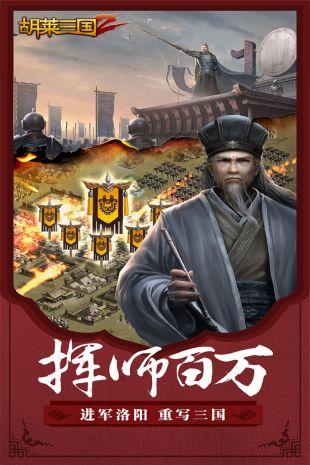 胡莱三国2ios版