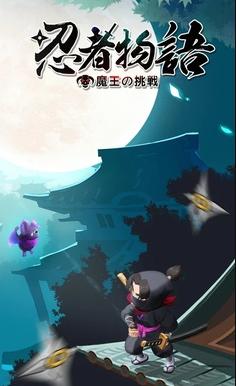忍者物语魔王的挑战破解版