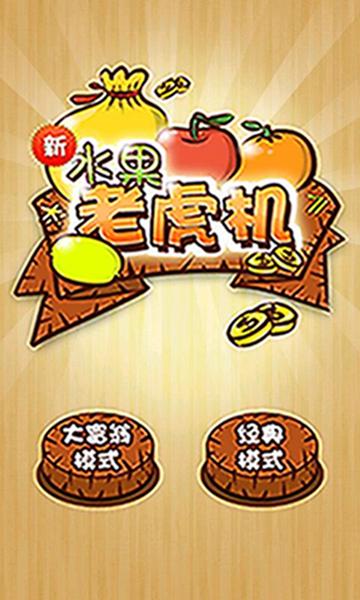 水果老虎机安卓版