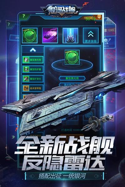 银河战舰安卓版