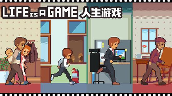 人生游戏安卓版